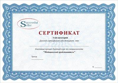 Сертификат 1-й категории для работы медицинским представителем.
