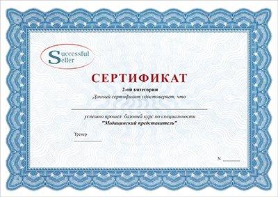 Сертификат 2-й категории для работы медицинским представителем.