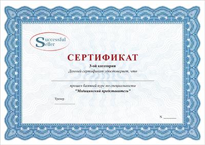Сертификат 3-й категории для работы медицинским представителем.